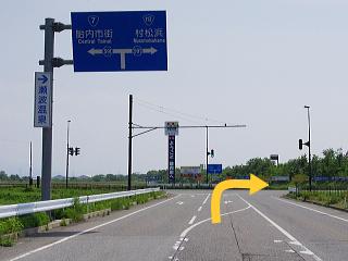 中条IC出口を右折
